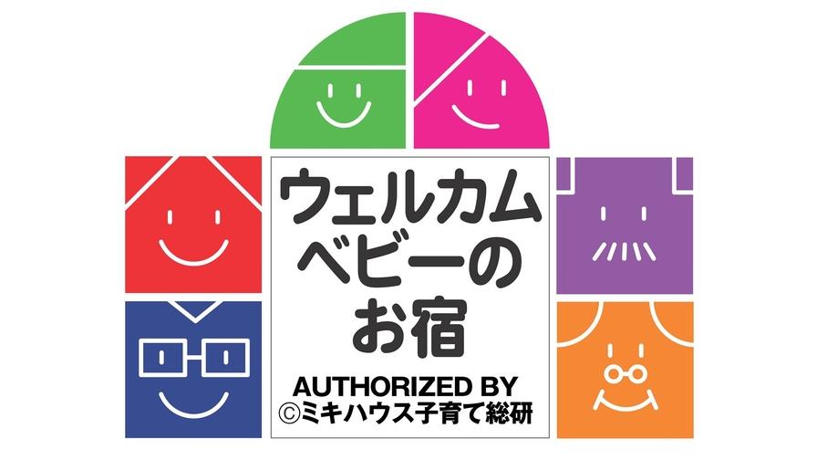 「ミキハウス子育て総研認定」赤ちゃん歓迎♪お子様わくわくプラン☆2食付