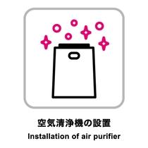 全部屋に空気清浄機を設置しております。