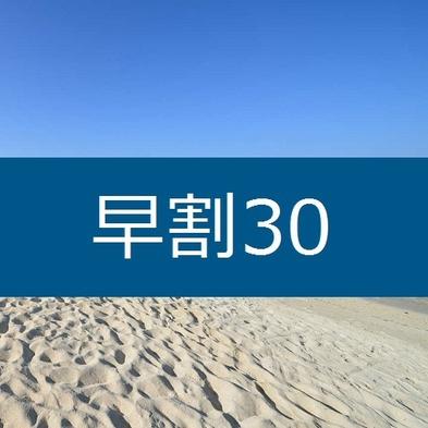 【さき楽30】30日前までのご予約で3,000円OFF!【三世代オススメ】【お子様歓迎】