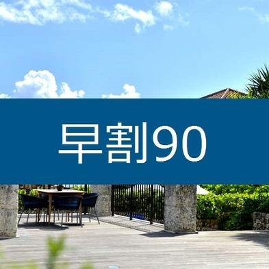 【さき楽90】90日前のご予約で5,000円OFF!【三世代、お子様歓迎】