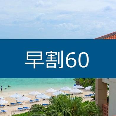 【さき楽60】60日前のご予約で4、000円OFF!【三世代、お子様歓迎】