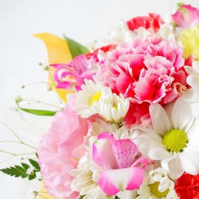 <個室食確約> 記念日、誕生日、還暦、定年退職祝い、新婚旅行等■アニバーサリー特典付プラン(2食付)