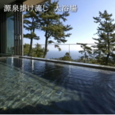 【定価】スタンダードプランに9大特典♪源泉かけ流温泉付〜全室70平米
