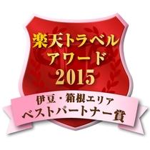 アワードベストパートナー賞2015