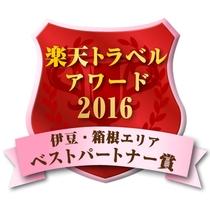 楽天トラベルアワード2016ベストパートナー賞、2年連続受賞!