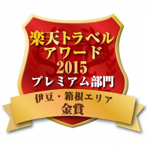 アワード金賞2015