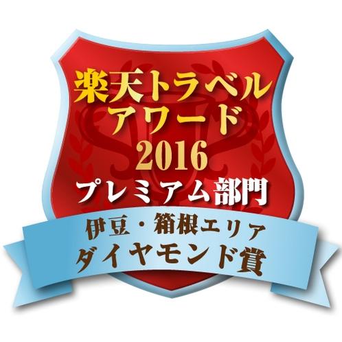 楽天トラベルアワード2016最高賞ダイヤモンド賞、受賞!