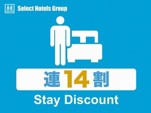 【早割14】オンライン事前カード決済限定・14日前のご予約でお得な宿泊!【軽食付♪】