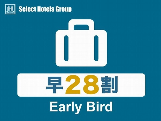 【早割28】【事前カード決済限定】28日前のご予約でお得な宿泊!軽食付き