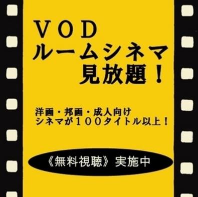 【7連泊】軽食無料☆7連泊ご予約でお得な宿泊!VOD無料視聴中♪〜