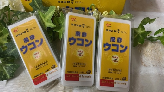 【醗酵ウコンお一つサービス】沖縄のお酒のお供に♪元気な身体を作りましょ〜!素泊り室数限定