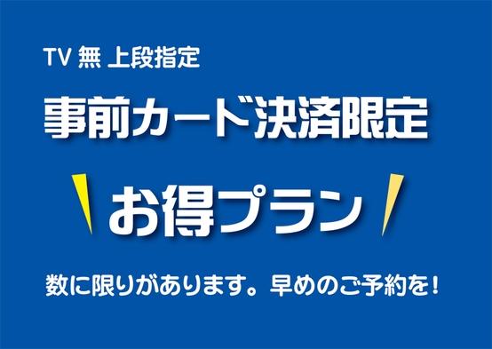 【男性専用】TV無 上段指定 ◇◆事前決済のみ