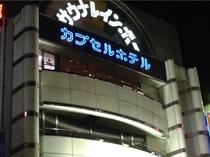 夜間店舗外観 JR本八幡駅 南口