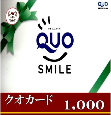 【期間限定】復活! QUOカード1000円プラン♪朝食付: サウナ&大浴場 - 駐車場無料(大型可)