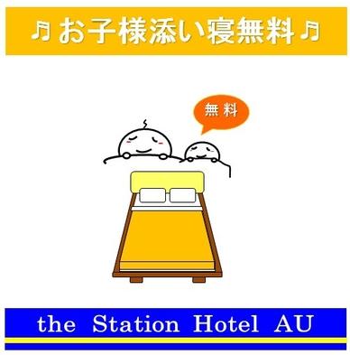 ★【添い寝無料】 家旅割 ( シングル:大人1名+子供1名 ) ベッド幅140cm×1台 /33平米