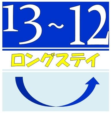 【13時〜12時】シングルルーム23時間滞在プラン