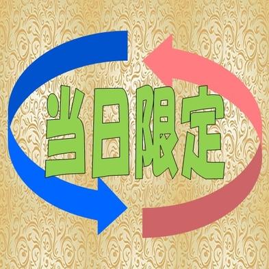 当日限定(朝食付き) 【→連泊希望の方はフロントにて対応可】 サウナ×大浴場&無料駐車場(大型可)
