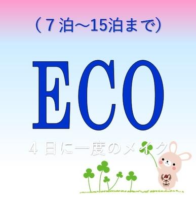 7〜15連泊・エコプラン(4日に一度の清掃プラン)