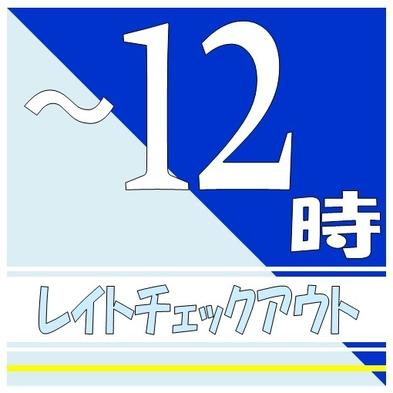 のんびり宿泊 ★ レイトチェックアウト〜昼12 ★