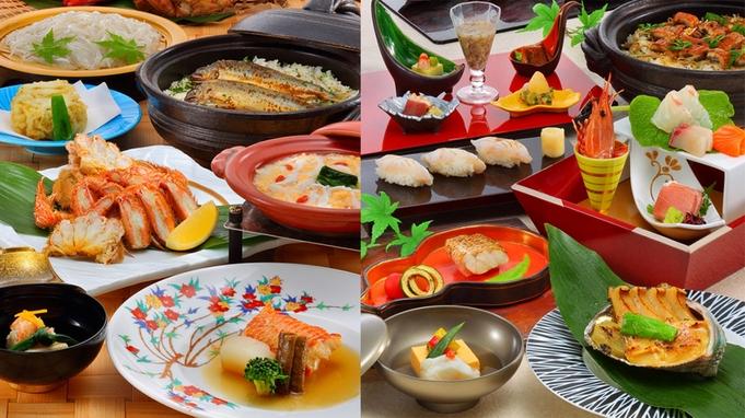 【正規料金】夕食は和食・フレンチより選択(15,000円コース)厳選食材極プラン