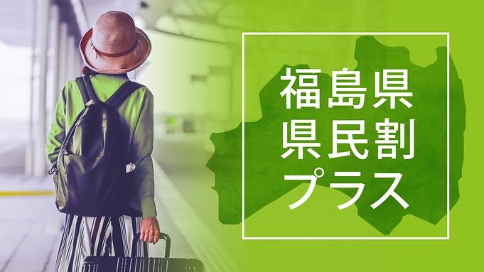 【県民割プラス】1泊2食付 グルメ満喫プラン ※プラン詳細必読※