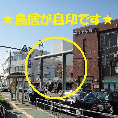 (1)伊勢原駅北口を降りましたら鳥居をお探し下さい