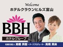 BBHホテルグループ:名誉支配人・チーフプロデューサーの高橋英樹さん&真麻さんお勧めプランも必見!2