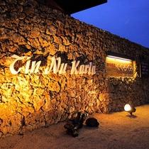*【看板】ティンヌカーラは、沖縄の味覚を楽しめる創作料理レストラン「くくるくみ」と併設しています!