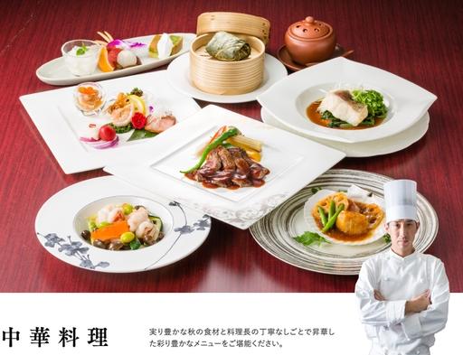 【おとなSTAY】リピーター多数!正統派広東料理の技と味を堪能。嬉しい選べるドリンク付♪