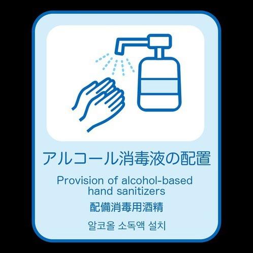 手指消毒剤の設置