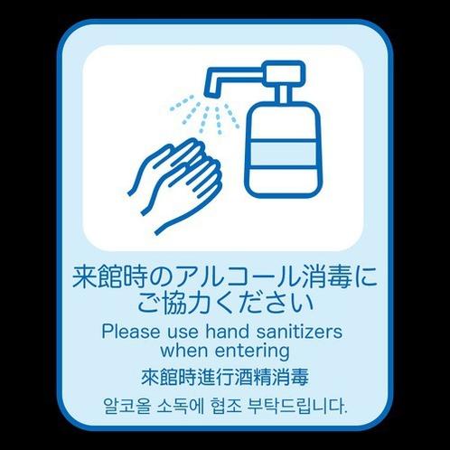 手指消毒用の消毒剤を設置しております。