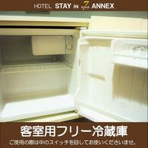 客室用フリー冷蔵庫