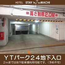 提携駐車場1「YTパーク24」内地下入口