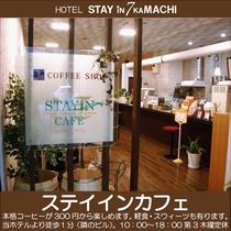 ≪ホテル周辺施設≫ステイインカフェ