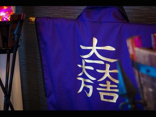 """【祝リニューアル】いざ出陣!新石田三成""""義""""の部屋宿泊プラン(食事なし)"""