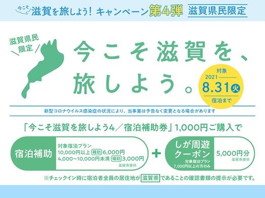 【県民限定】コンビニ券所有者限定 <今こそ滋賀を旅しよう!4 >バームクーヘン豚しゃぶ(2食付)