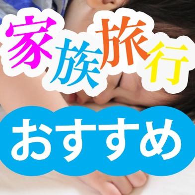 3名利用も可☆20平米のツインルーム(食事なし)【添い寝無料】