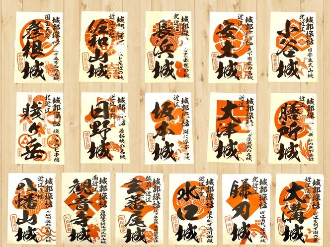 【近江城郭探訪】御朱印調シール 全24種