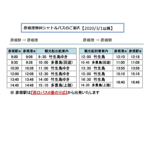 彦根駅 ⇔ 彦根港 無料シャトルバス 時刻表 2020