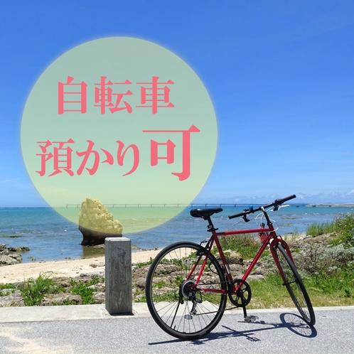 館内の自転車預かりが可能でございます。