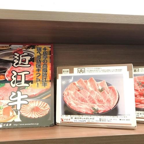 近江牛のお土産コーナー