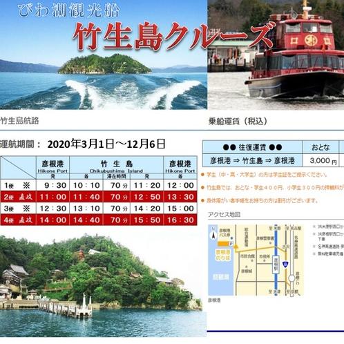 竹生島 時刻表 2020