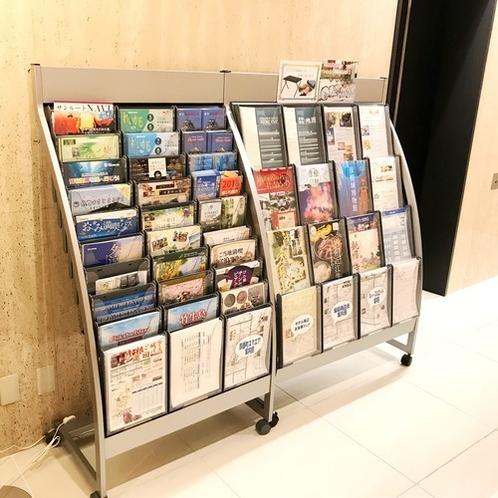 パンフレット(観光情報、飲食店MAP) (1階)