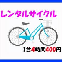 サイクリング★1台4時間400円