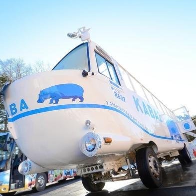 【人気の水陸両用バス】YAMANAKAKO NO KABAで山中湖の自然満喫プラン