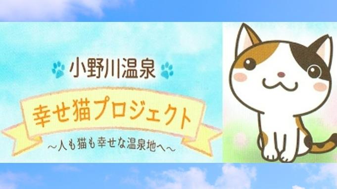 【小野川温泉 幸せ猫プロジェクト】人も猫も幸せな温泉街を目指す宿泊プラン