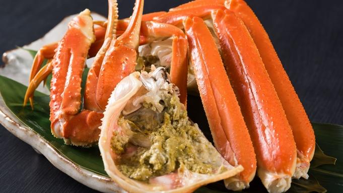 【地物タグ付き活松葉かに】本生かにづくし量控えめ《地物タグ付き蟹1.5杯使用》