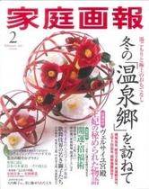 2014年12月27日発売の『家庭画報』に当館が紹介されました