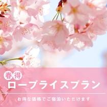 【春得】ロープライスプラン