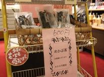 売店売上NO1は変わらぬ人気の「めかぶ茶」です!